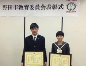 教育委員会表彰式