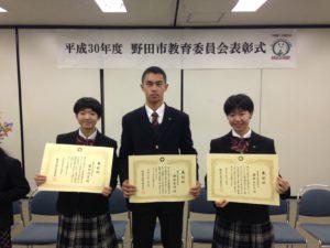 野田市教育委員会表彰式