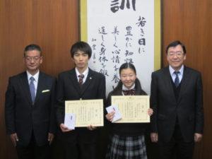 「税の作文」税務署長賞を受賞