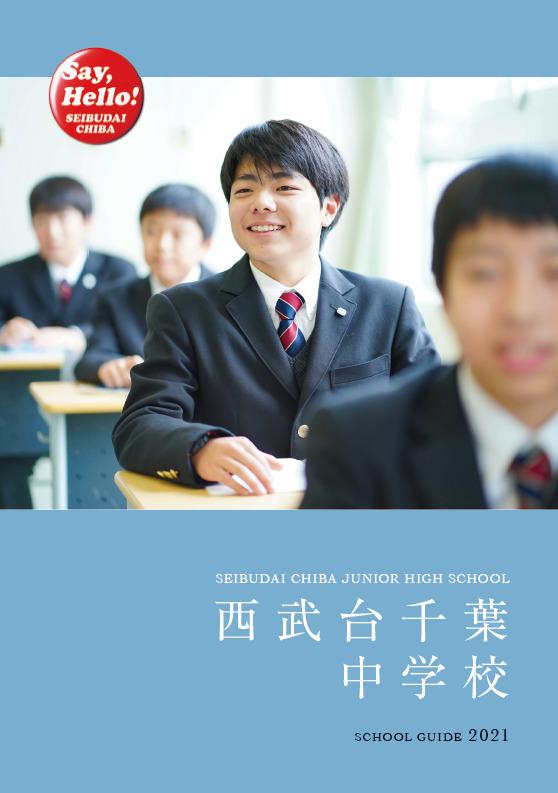 中学 学校案内パンフレット