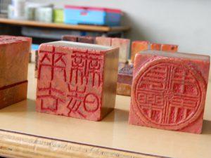 市民対象学校開放講座 -初めての篆刻-