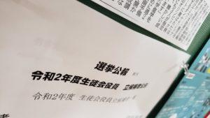 【生徒会選挙】立候補者公示