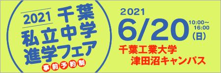 2021千葉私立中学進学フェア